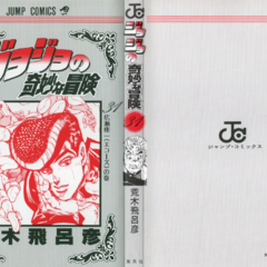 The cover of Volume 31 without the dust jacket