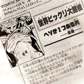 Norisuke in the newspaper
