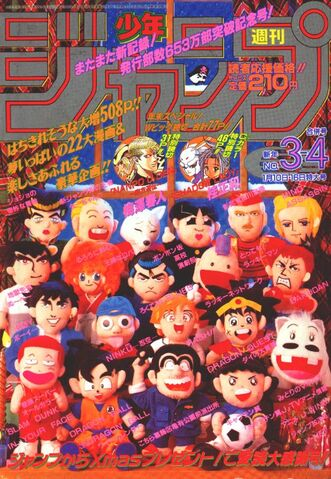 File:Weekly Jump January 10 1995.jpg