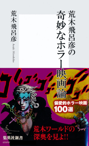 File:Hirohiko Araki's Bizarre Horro Obi.png