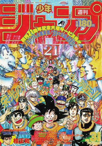 File:Weekly Jump July 17 1989.jpg