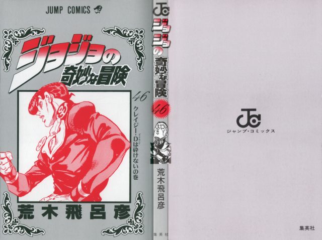 File:Volume 46 Book Cover.png