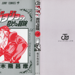 The cover of Volume 46 without the dust jacket