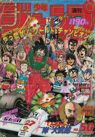 File:Weekly Jump November 26 1990.jpg