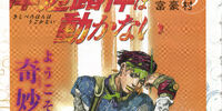 Thus Spoke Kishibe Rohan - Episode 5: Millionaire Village