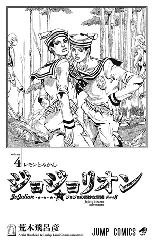 File:JJL Volume 4 Illustration.png