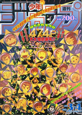File:Weekly Jump January 10 1994.jpg