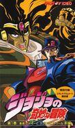 Japanese VHS 1 (OVA)
