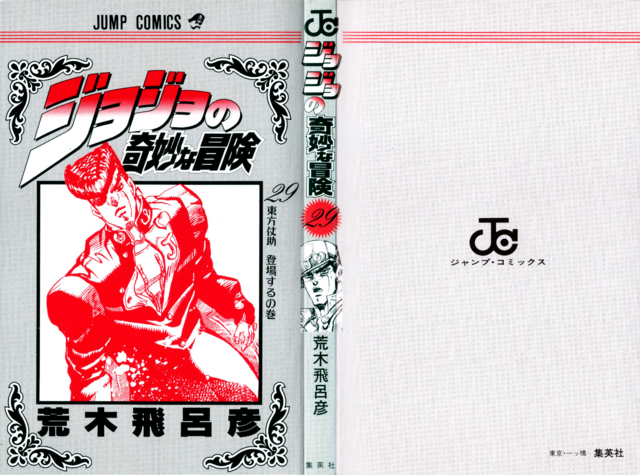 File:Volume 29 Book Cover.png