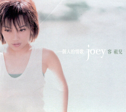 File:Joey PrivateLoveSong Booklet Front.jpg