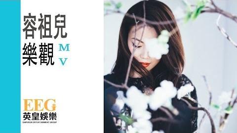 樂觀 MV