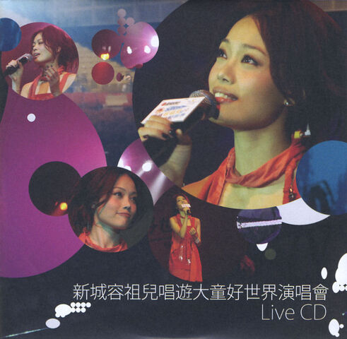File:Love Joey Love Four LiveCD Front Cover.jpg