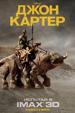 File:Russian-poster.jpg