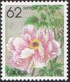 Japan 1990 Flowers of the Prefectures zf.jpg