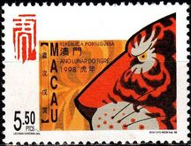 Macao 1998 Year of the Tiger a