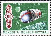 Mongolia 1969 Soviet and American Space Achievements b