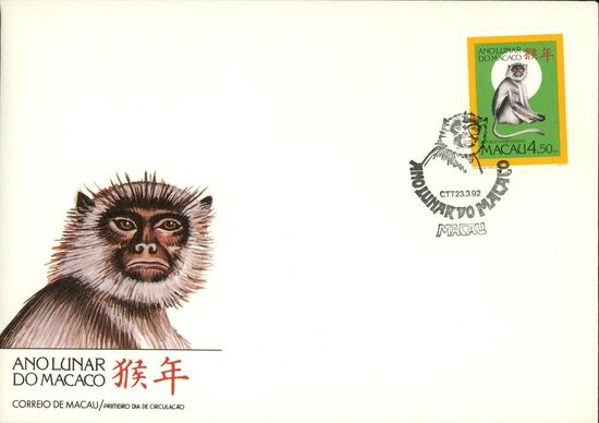 Macao 1992 Year of the Monkey FDCa