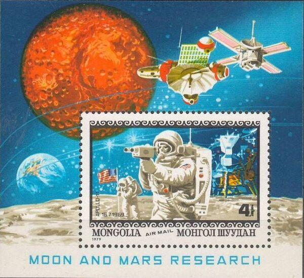 Mongolia 1979 Decennial of Apollo 11 h