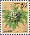 Japan 1990 Flowers of the Prefectures e.jpg