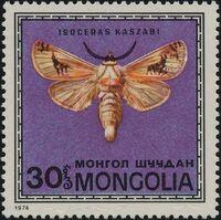 Mongolia 1974 Butterflies and Moths e