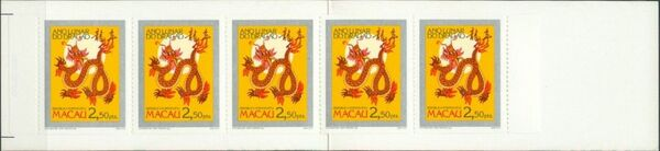 Macao 1988 Year of the Dragon e