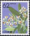 Japan 1990 Flowers of the Prefectures zk.jpg