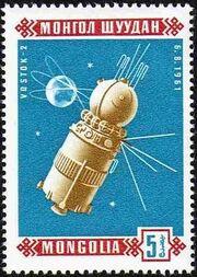 Mongolia 1966 Space exploration a