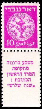 Israel 1948 Ancient Coins c