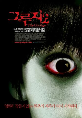 File:Grudge600full-the-grudge-2-poster.jpg