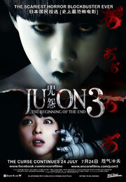 Ju-on The Beginning of the End