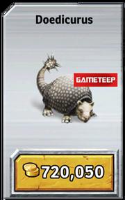 Jurassic-Park-Builder-Deedicurus.png
