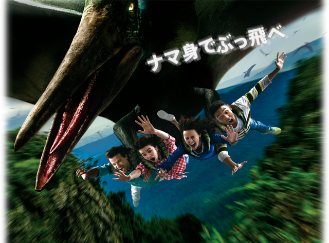 File:Flying Dinosaur Ride.png