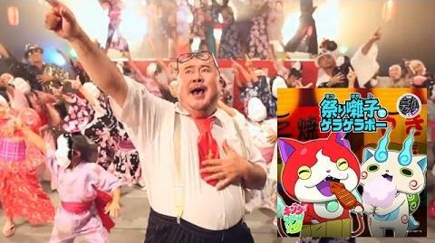 キング・クリームソーダ 祭り囃子でゲラゲラポー(妖怪ウォッチ)