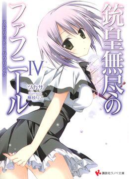 Volume 4 Front