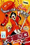 Gakuen k chapter 7