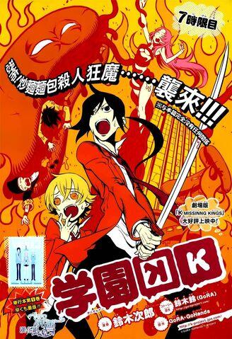 File:Gakuen k chapter 7.jpg