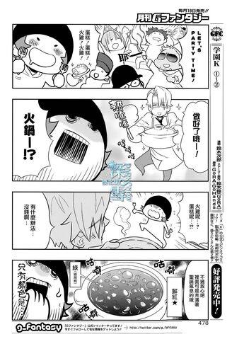 File:Gakuen k chapter 13.jpg