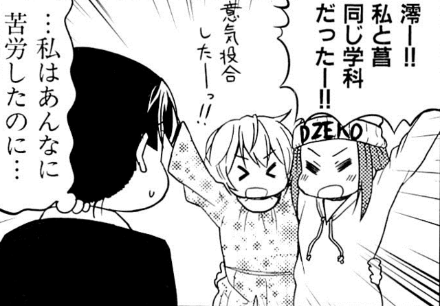 Berkas:Ritsu and Ayame.png