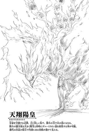 File:Amakakeru Akinokami.png