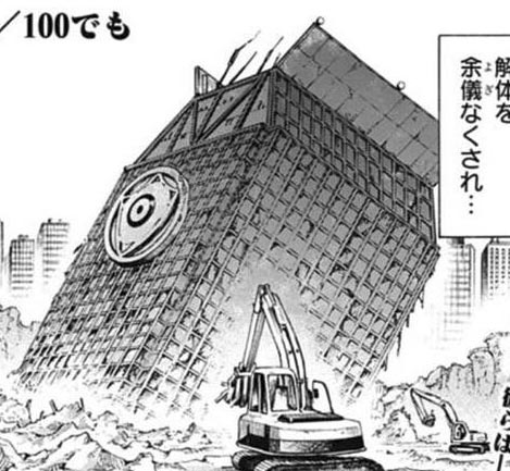 File:Remains of the Shikigami Association HQ building about to be demolished 1 year later.jpg