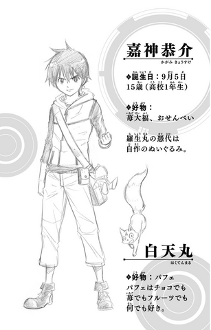 File:Kagami and Hakutenmaru Character Profile.png