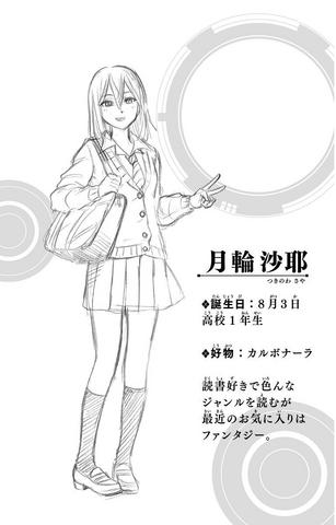 File:Saya Character Profile.png