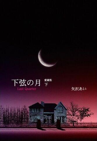 File:New-Kagen-no-tsuki-2.jpg