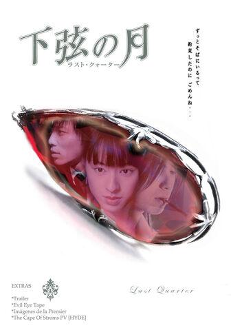 File:Kagen no tsuki poster.jpg