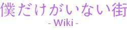 Erased Wordmark