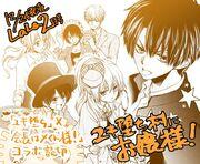 Yuki Ochi x Kaichou wa Maid-sama! Korabo Manga