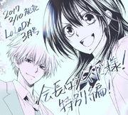 Kaichou wa Maid-sama Special Chapter