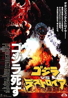 File:Godzilla 11.jpg
