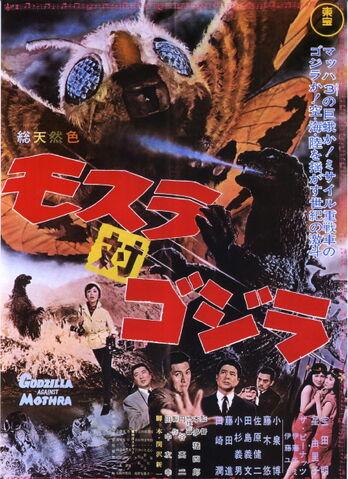 File:Mothra vs Godzilla poster.jpg