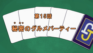 Ep15 title raw